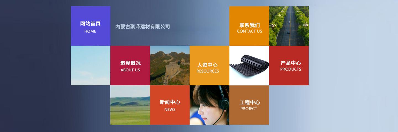 必威体育手机版app 官网聚泽建材有限公司