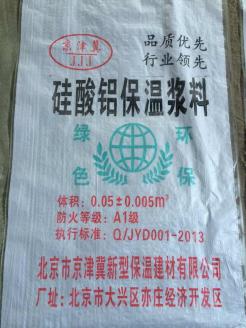 硅酸铝保温砂浆